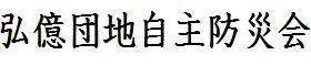 弘億団地自主防災会